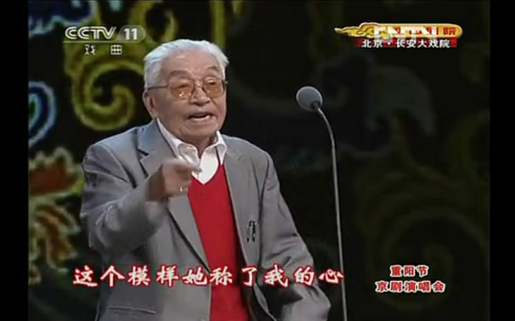 〔牧虎关〕95岁高龄王玉田老先生,这段很惊艳了