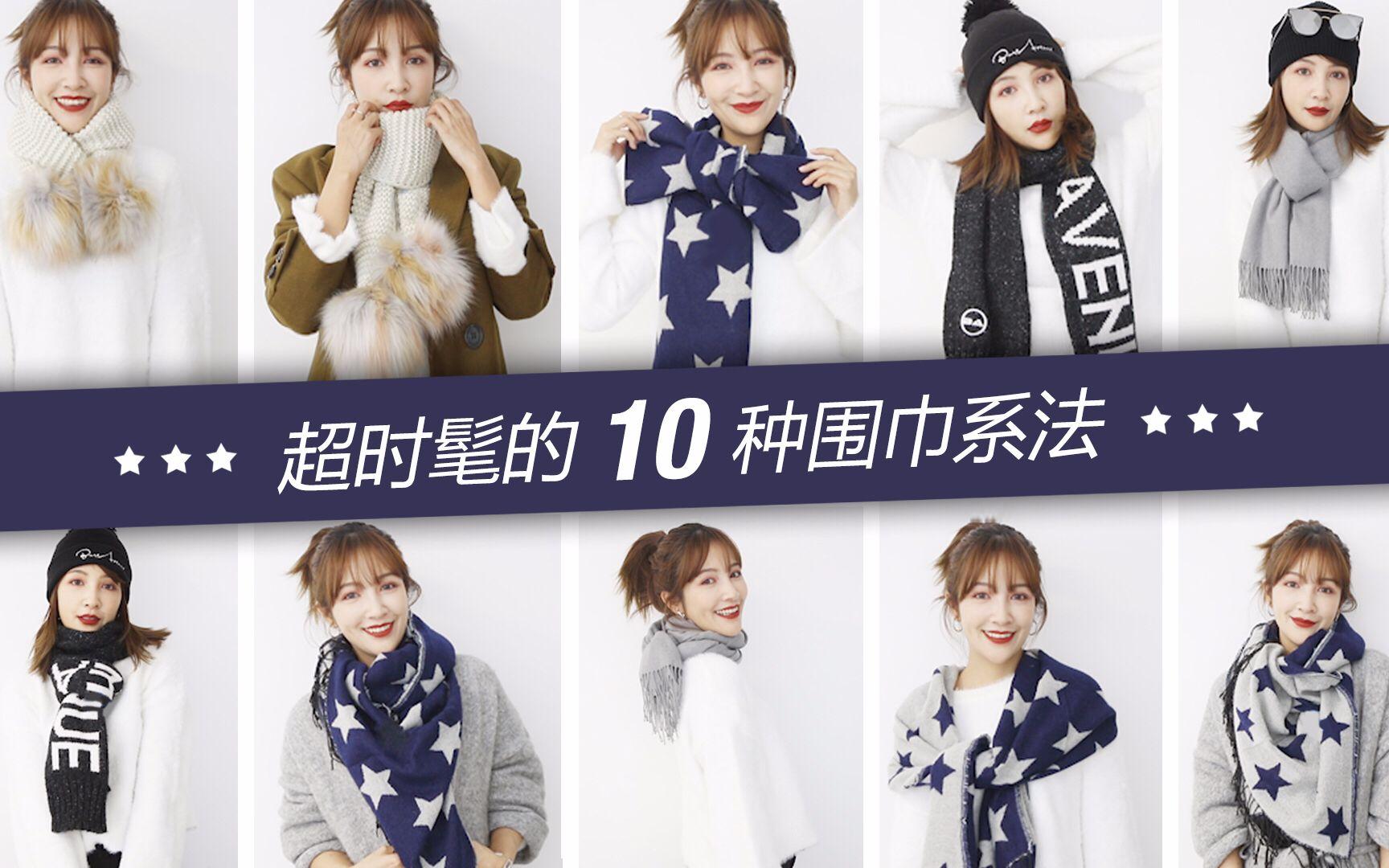 超好看的围巾分享和十种跟别人不一样的系法