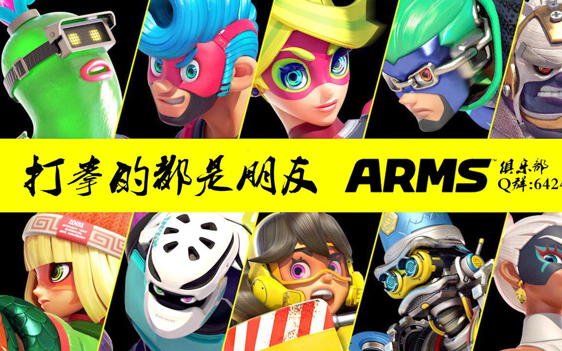 第二届ARMS中国大赛初赛