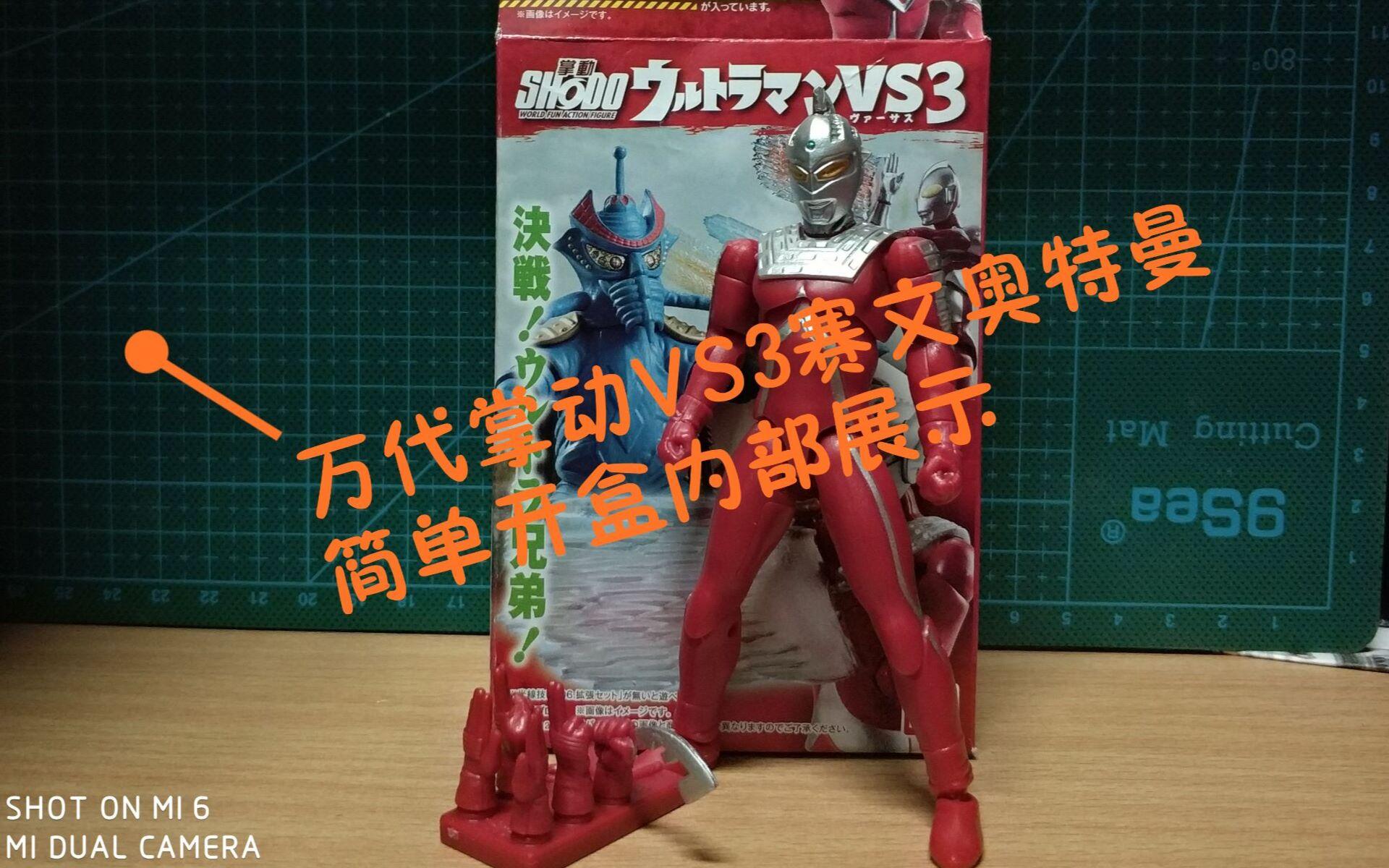 【SR】万代掌动系列第三弹 赛文奥特曼开盒