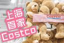 中国首家Costco竟然被我们挤进去了   里面到底有些什么好物呢?