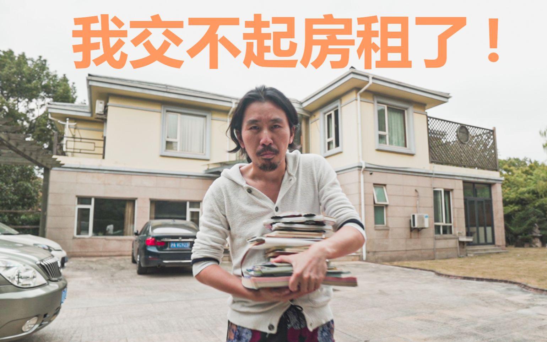 在B站做了一年全职up主后,我从上海400平米的别墅搬走了......