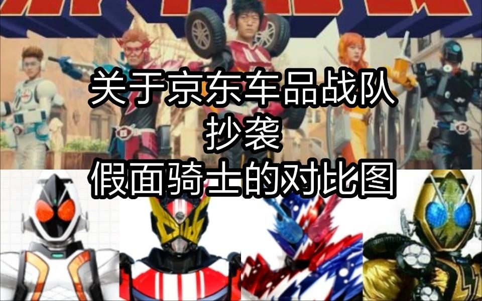 关于京东车品战队抄袭假面骑士的对比图
