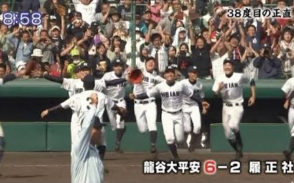 部 龍谷 大 平安 野球