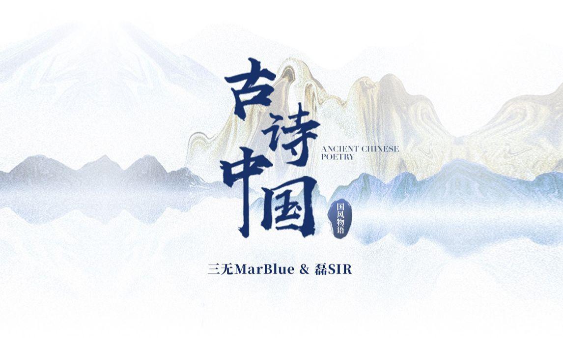 三无MarBlue&磊SIR《古诗中国》
