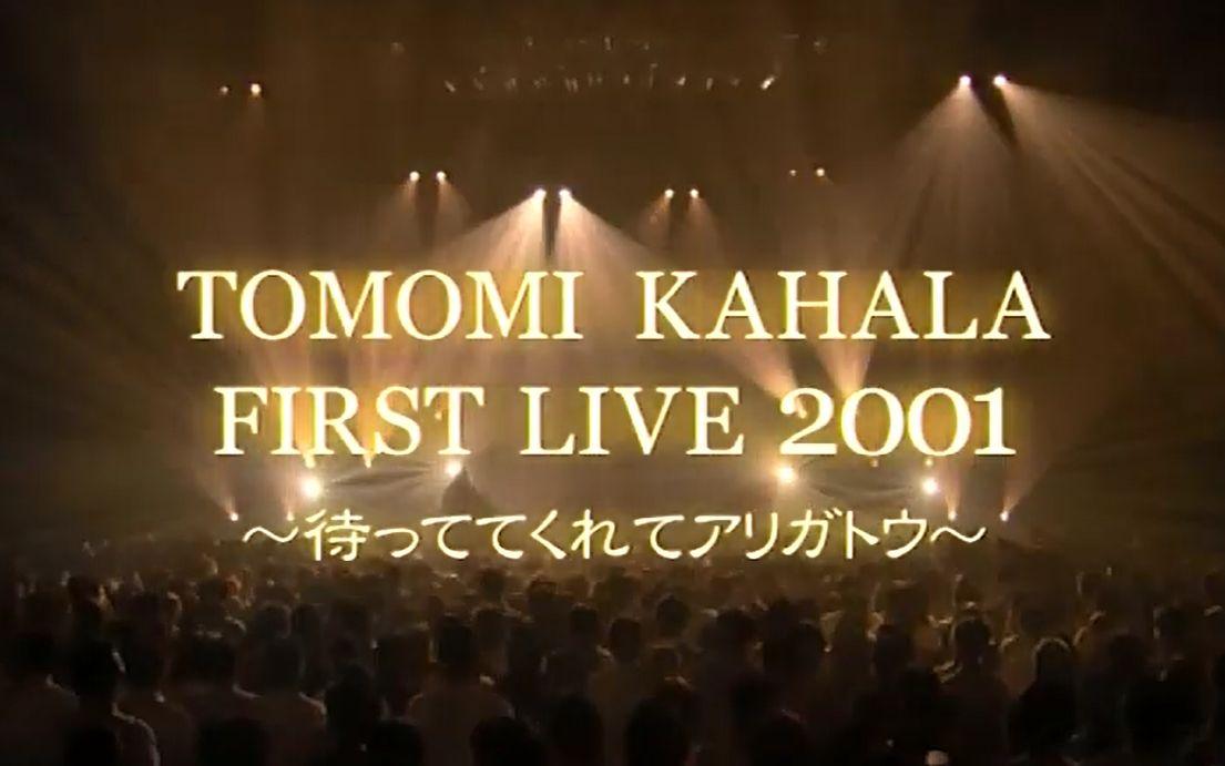 【首次演唱会全场】華原朋美 FIRST LIVE 2001