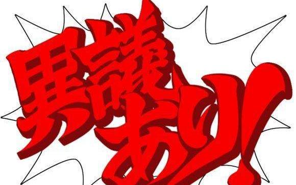 【月夜】《逆转裁判2》#12——震惊!!原来你小子就是凶手!!