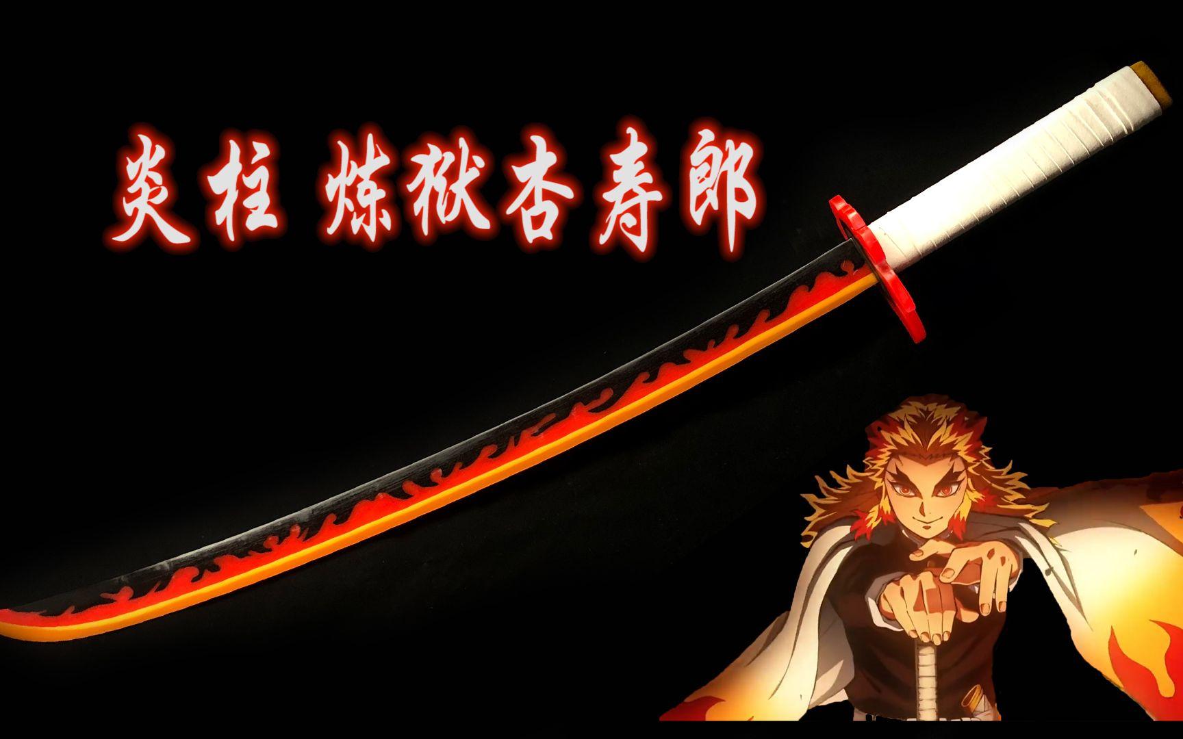 【炎柱日轮刀】 耗时两个月纯手工制造 鬼灭之刃炼狱杏寿郎