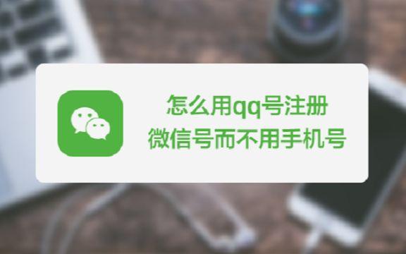 微信号只能用手机注册?非也,教你使用用QQ号注册微信