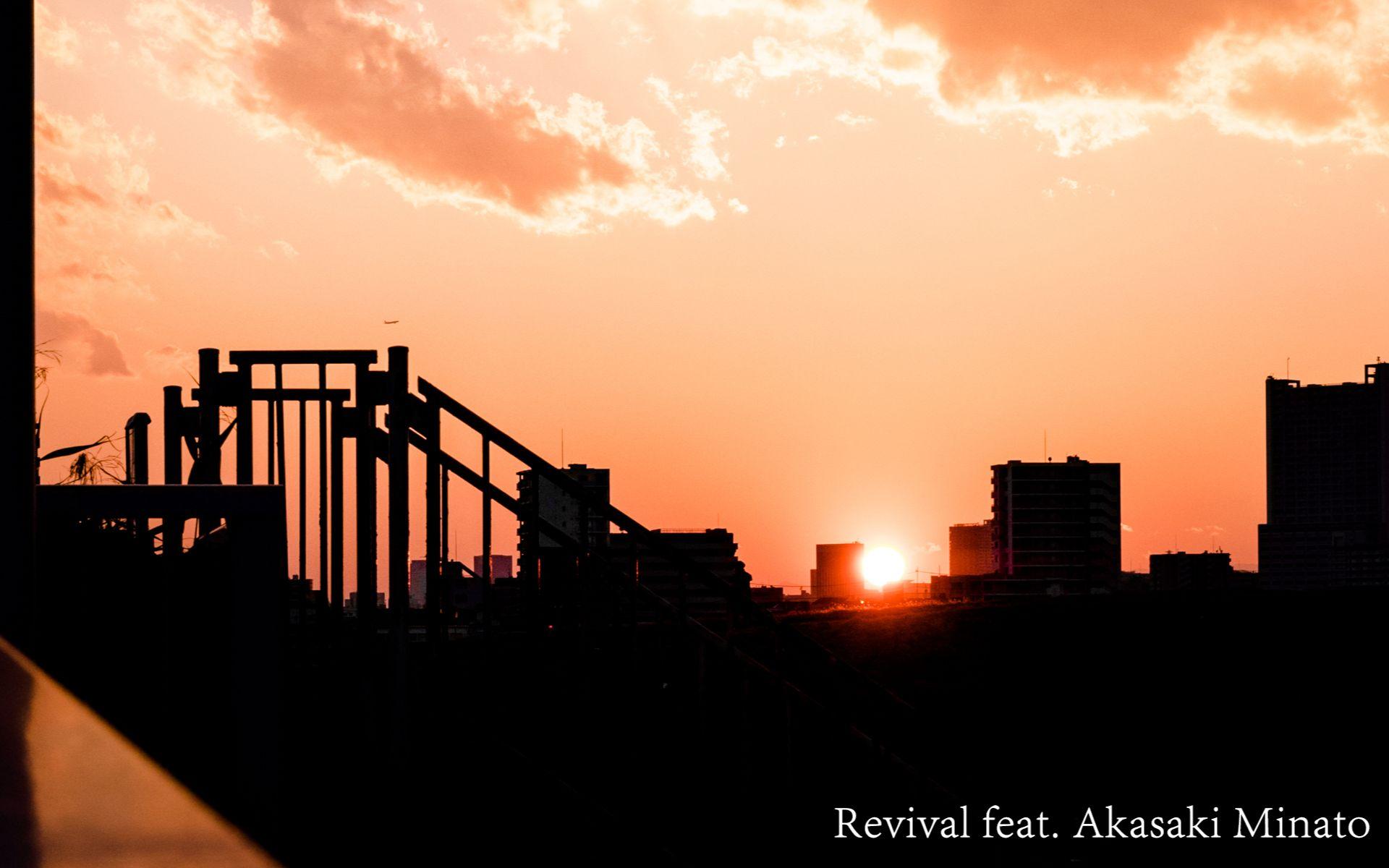 【赤咲凑】Revival【CeVIO Cover】