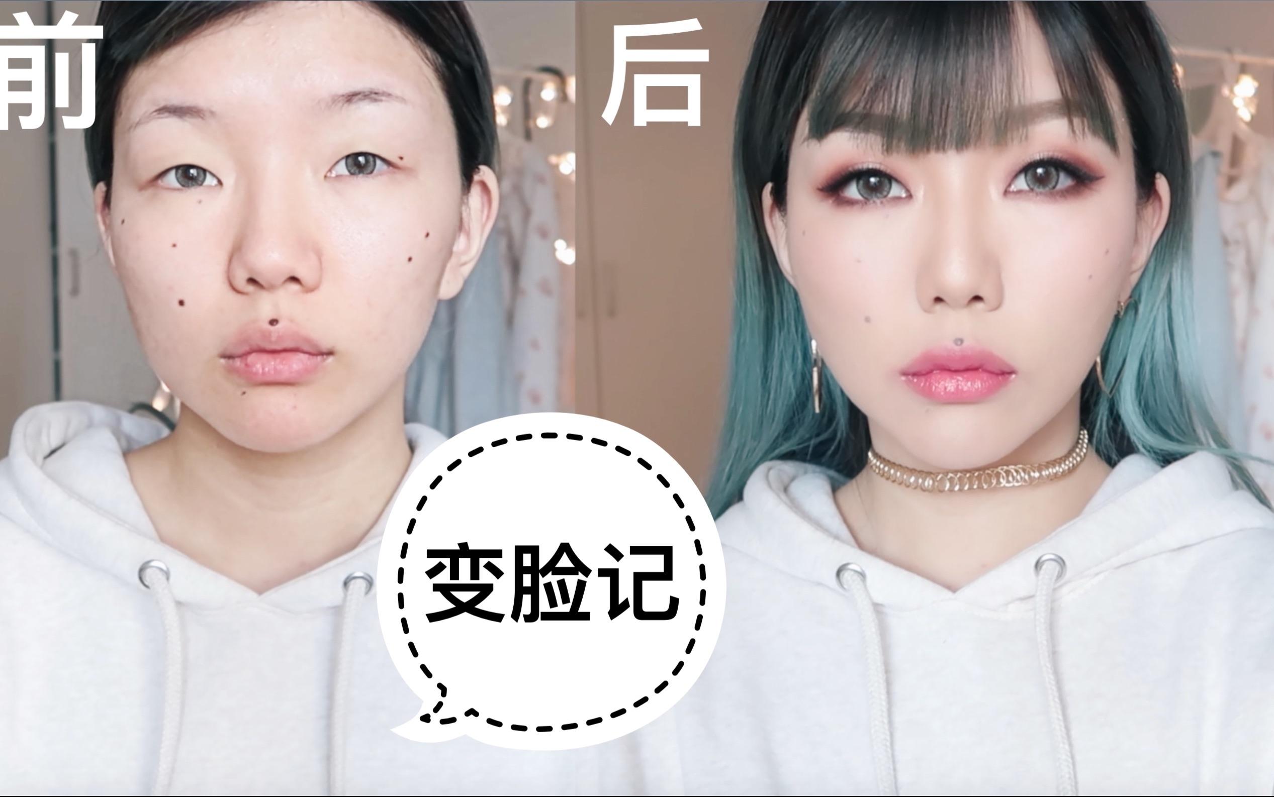 单眼皮整容级化妆教程-初春的草莓妆