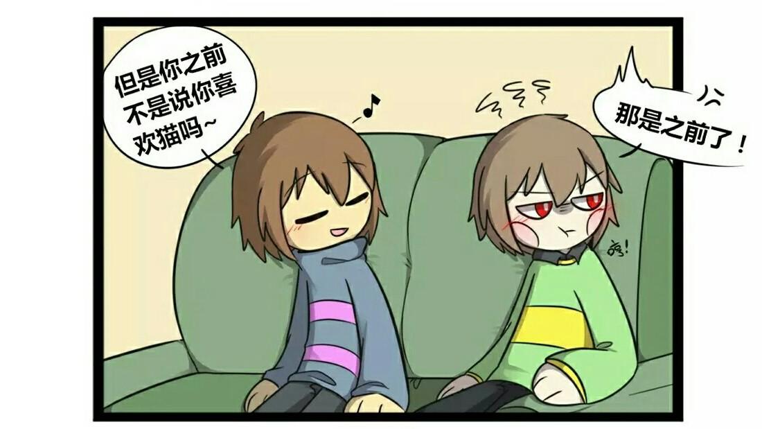 undertale~日常短漫(人类组)福:猹你不是喜欢喵吗?图片
