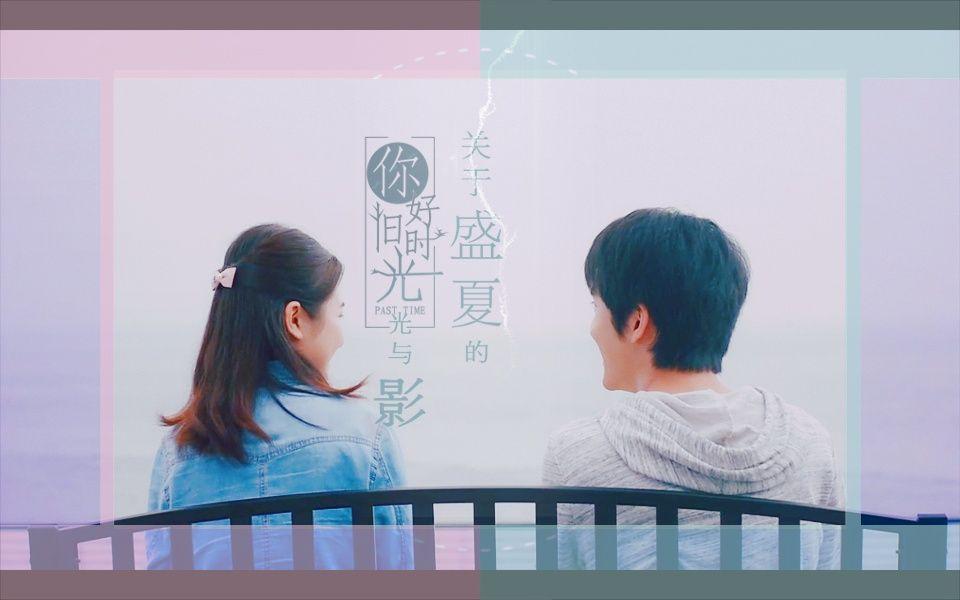【你好,旧时光】:关于盛夏的光和影(林杨×余周周)