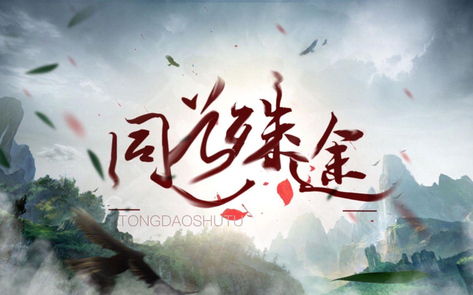 【魔道祖师群像】同道殊途【剧情版】豪华翻策图片