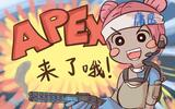 【APEX英雄】来了哦?。?!