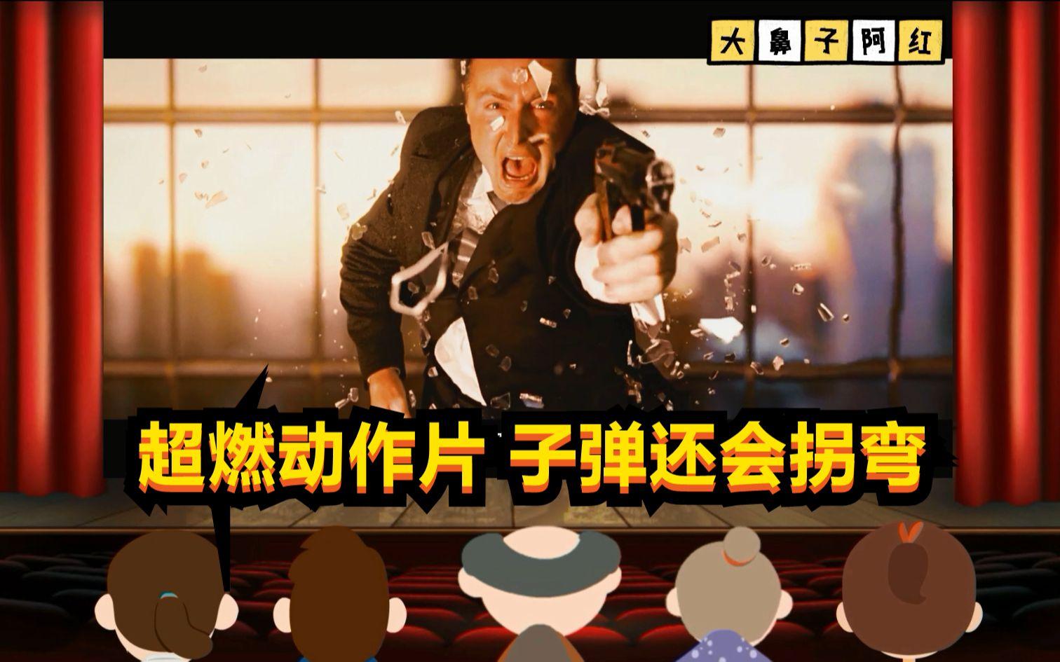 超燃高分动作片《通缉令》阻击枪子弹还会拐弯