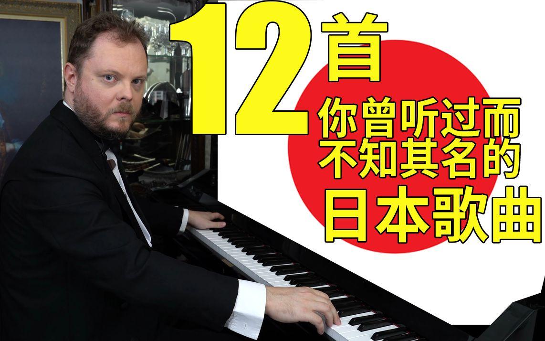 12你曾听过而不知其名的日本曲子
