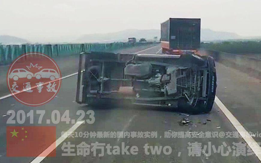 中国交通事故合集20170423:每天10分钟最新的国内车祸实例,助你提高安全意识@交通事故video