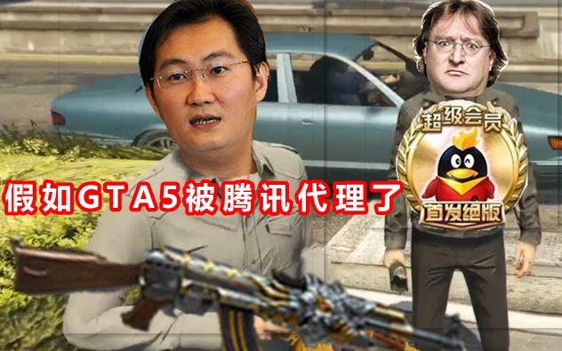 假如GTA5被腾讯代理了还我血汗钱!!!等等我的尴尬症又犯了(本片纯属娱乐)