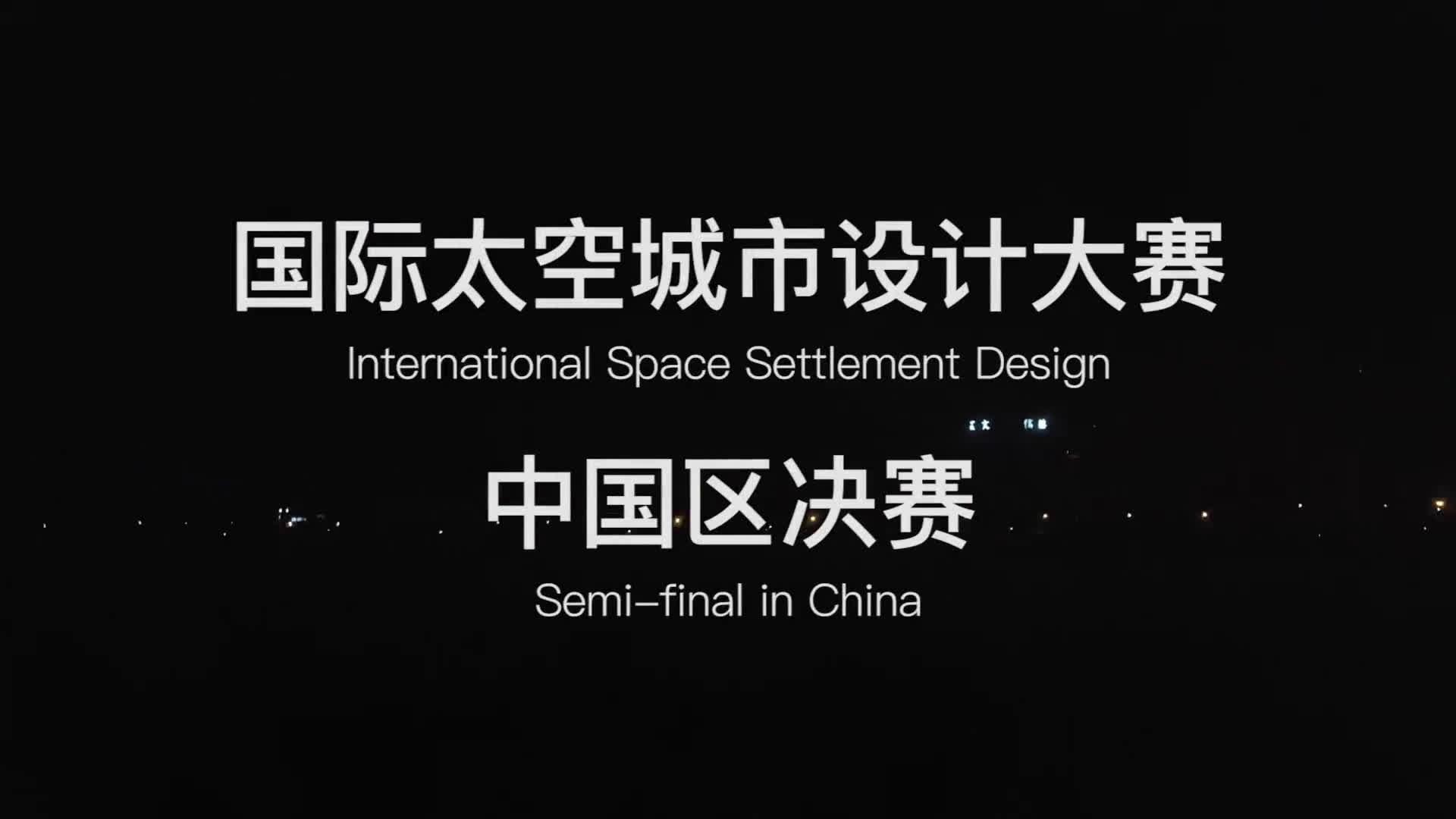 【君的名】国际太空城市设计大赛vlog图片