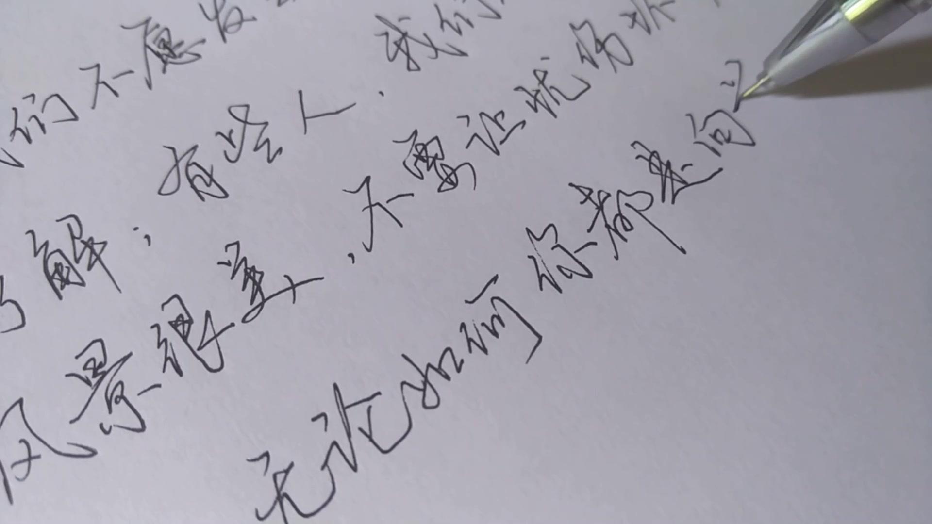 第一次使用0.28的中笔突然感觉不会写字了手写鸡汤语录