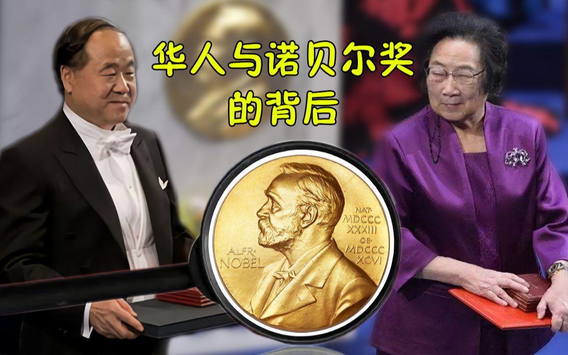 盘点中国诺贝尔奖情况,几分钟带你认识华人诺奖得主!