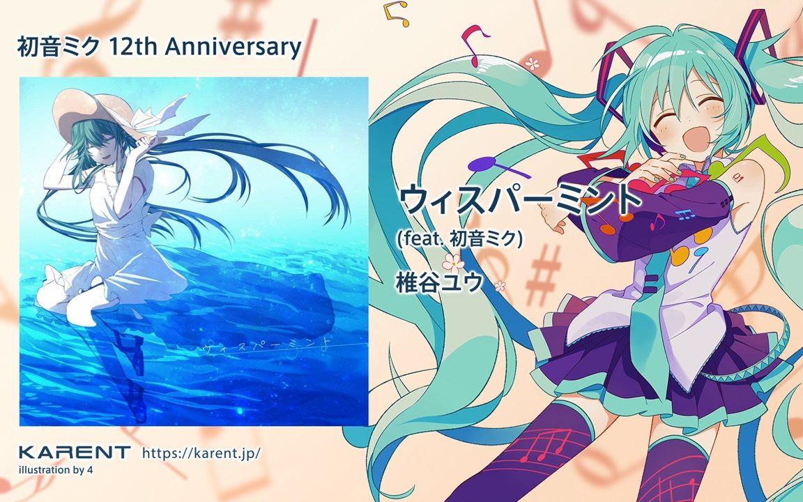 【KARENT专辑】初音未来 12th Anniversary