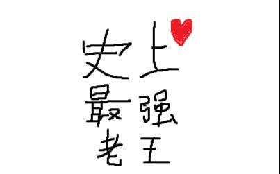 【老E】职业老王VS绿帽王