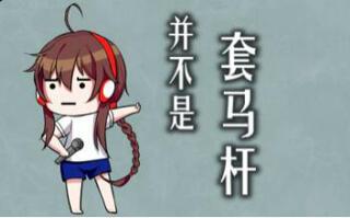 【乐正绫】并不是套马杆【阿绫带你跳广场舞】