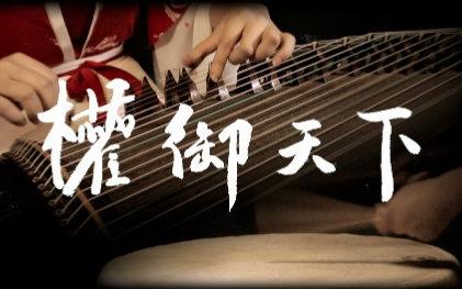 【筝鼓和鸣】权御天下 ——墨韵随步摇 ft. 司鼓君