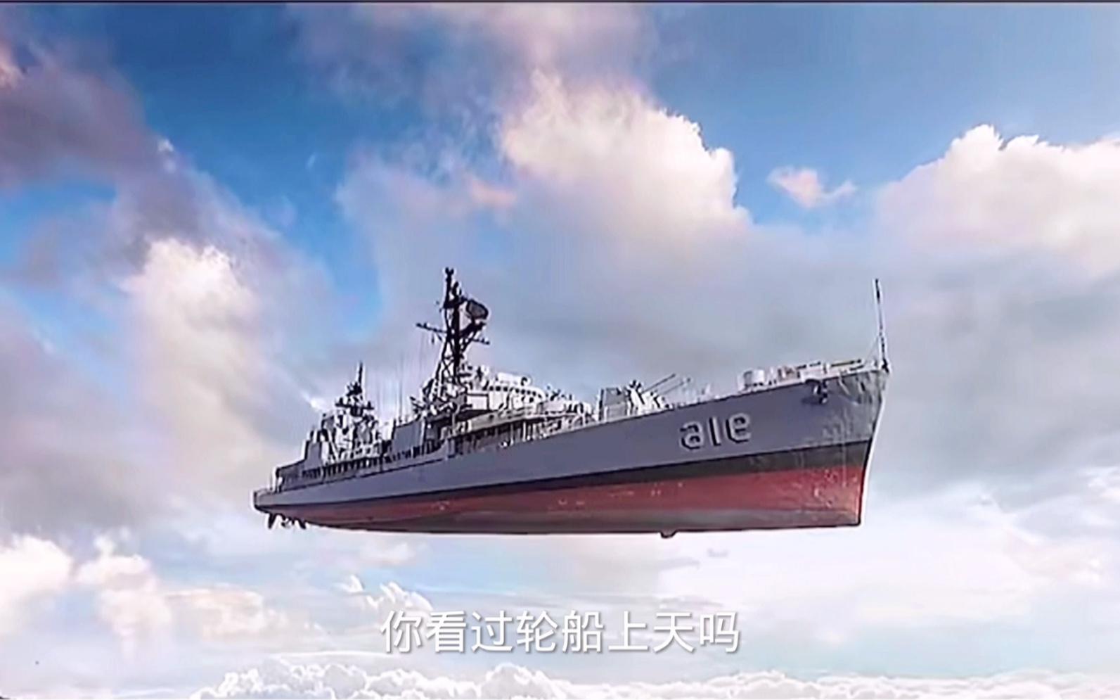 空中飞着一艘战舰 舰船上的女人遭殃了