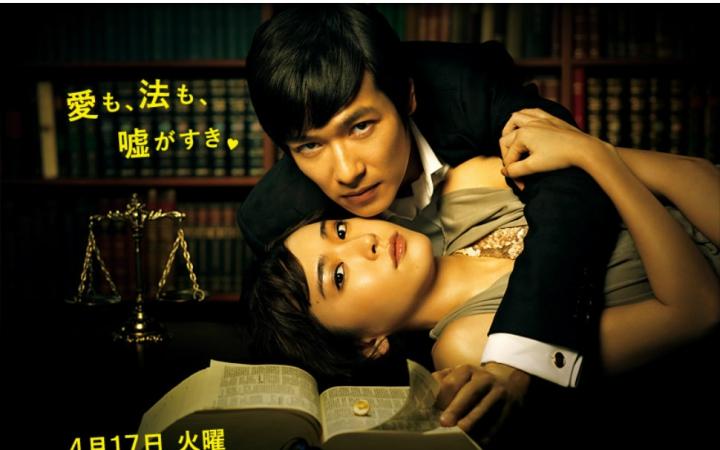 【高清日剧】Legal High/胜者即是正义(全11回+SP1)【人人】