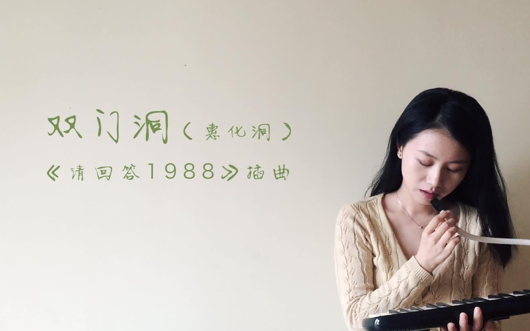 【门洞口琴】曲谱风琴口口琴演奏《请回答1988》插曲《双女孩/惠化的整容美女图片图片
