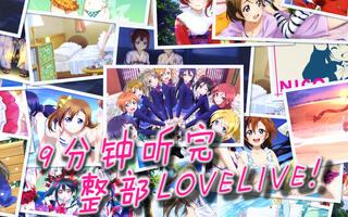 【46曲钢琴串烧】9分钟听完整部LoveLive!(音质修复)【μ's篇】