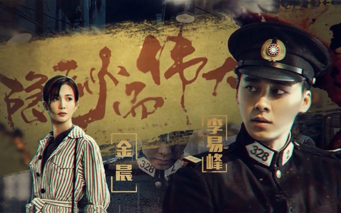 李易峰】招商新片花《隐秘而伟大+我在北京等你》cut_哔哩哔哩(゜-゜)つロ