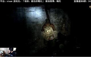 嗨氏《地铁最后的曙光》:终于找到黑怪了