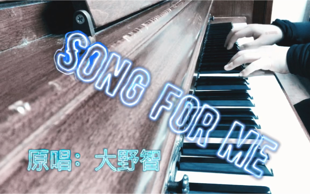 《song for me》——大野智(翻弹)
