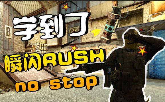 rush b no stop csgo