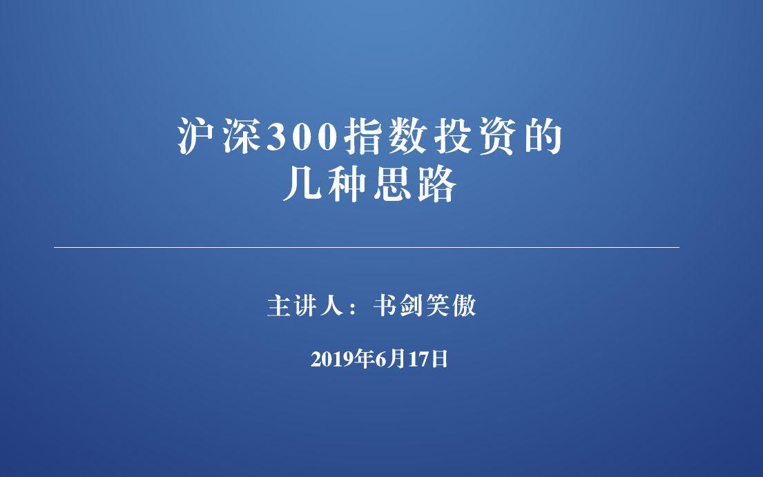 沪深300指数投资的几种思路