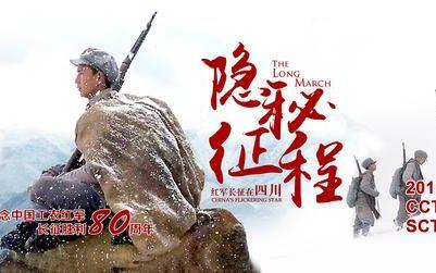 【央视纪录片1080P】隐秘征程—红军长征在四川(8集全)