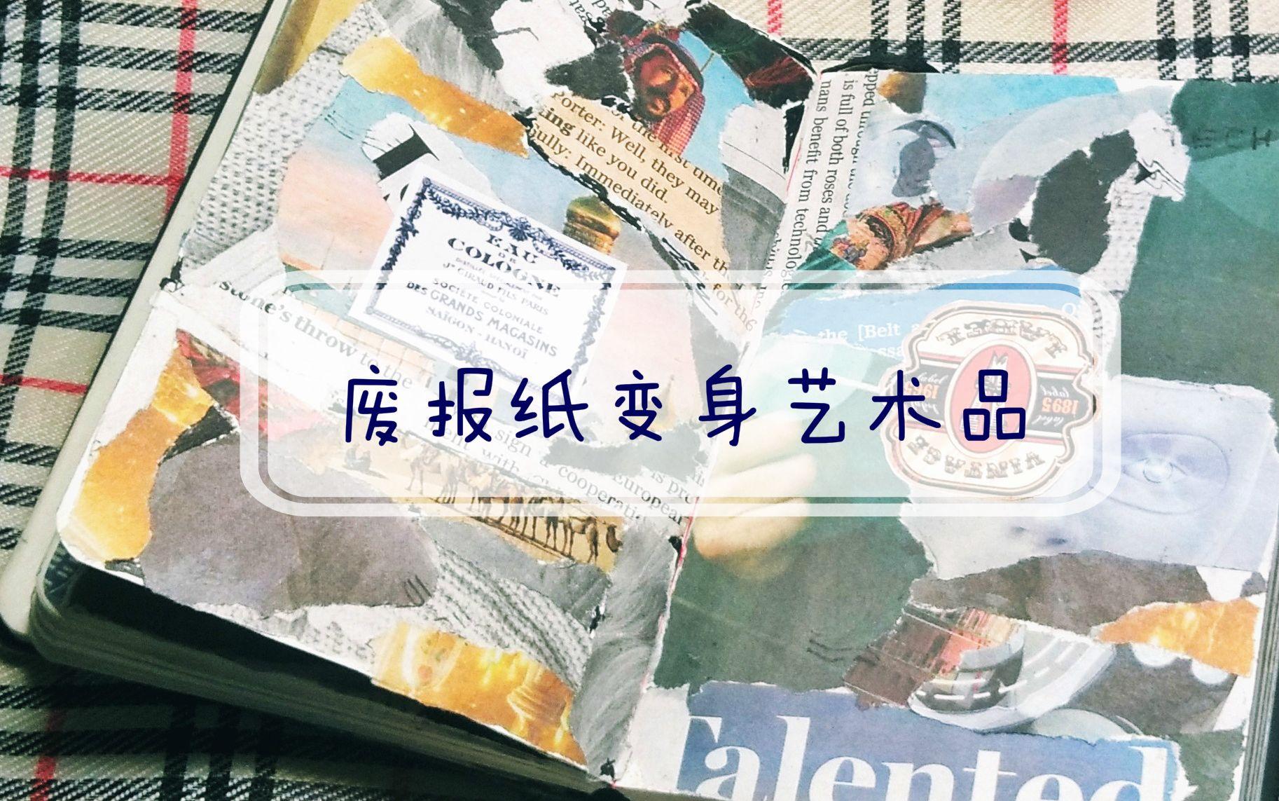 【memo的手帐】惊艳!废报纸做的拼贴画 | 教程图片