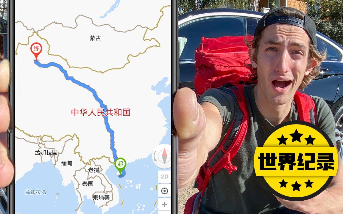 4600公里的滴滴行程,信誓蛋蛋创造了一个新的世界纪录!