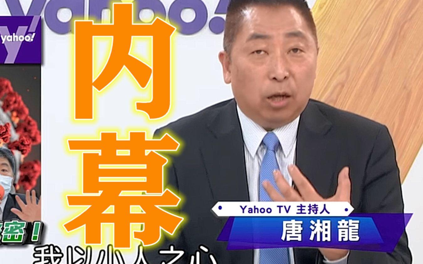"""民进党不敢说?唐湘龙猜测台湾疫情爆发与美军""""安合旅""""有关"""