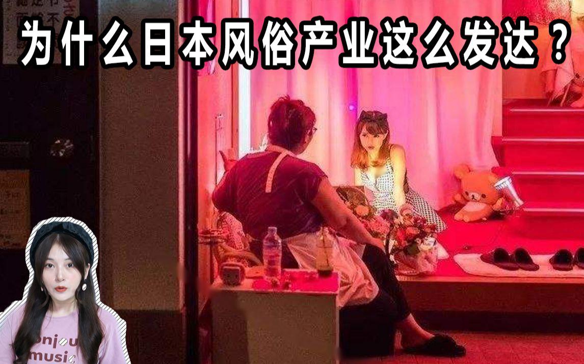 为什么在红灯区工作的日本女生这么多?每二十个中就有一个在…