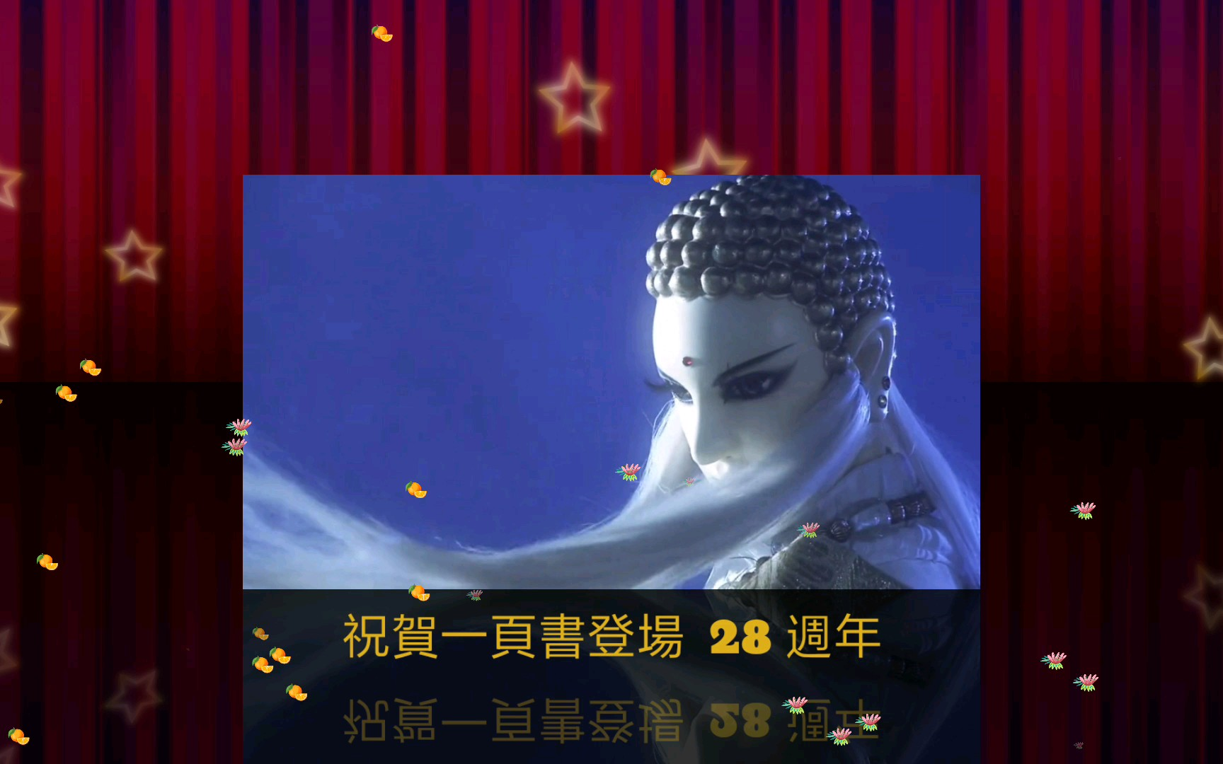 【霹雳布袋戏】祝贺一頁書登场28周年