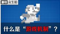 """【游戏众生相】游戏设计第一课!什么是""""游戏机制""""?"""