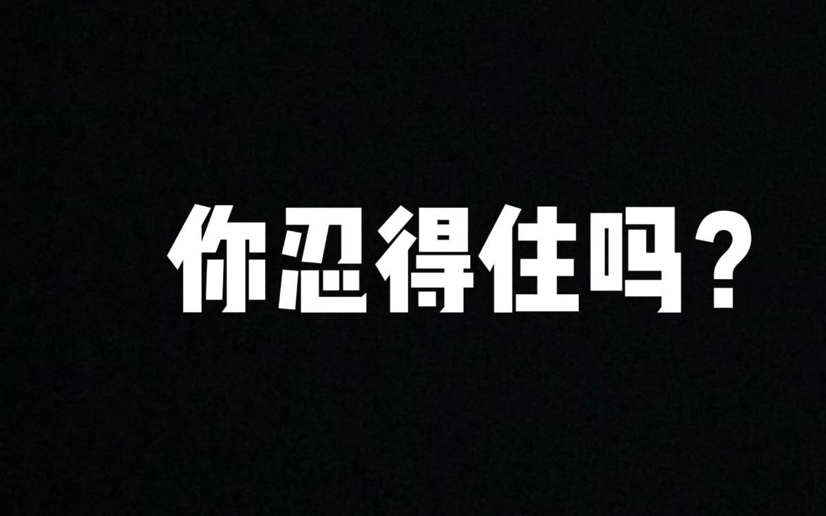 【忍唱大挑战】第九期 古风专题挑战 弄死你!!!!!