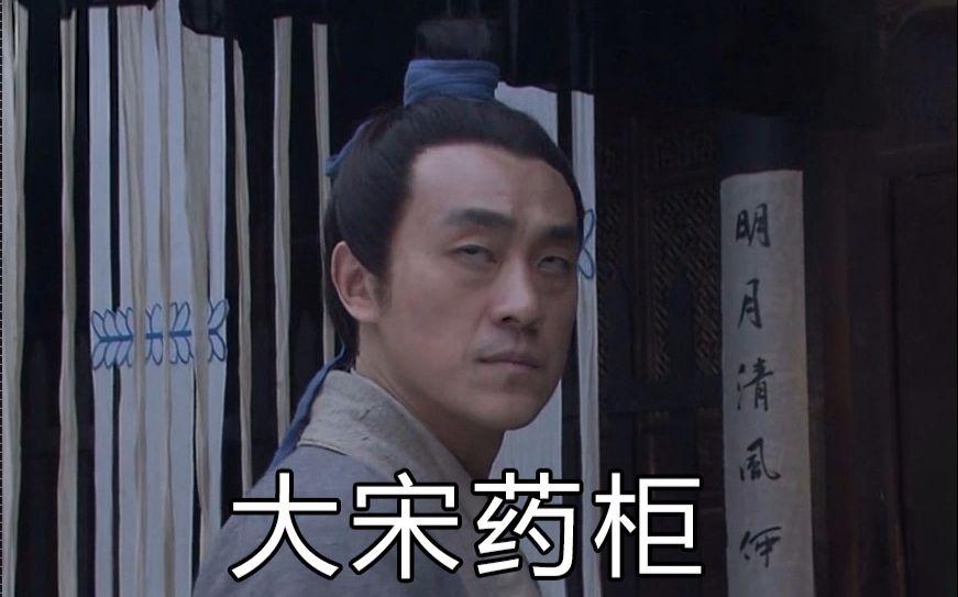【大宋饶舌提刑官】人命大如天·洗冤集录(多P持续更新)