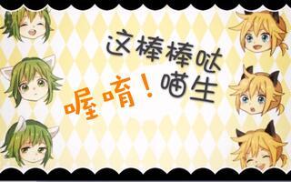 【YUKIriXHanser】喔唷、这棒棒哒喵生!【中文填词】