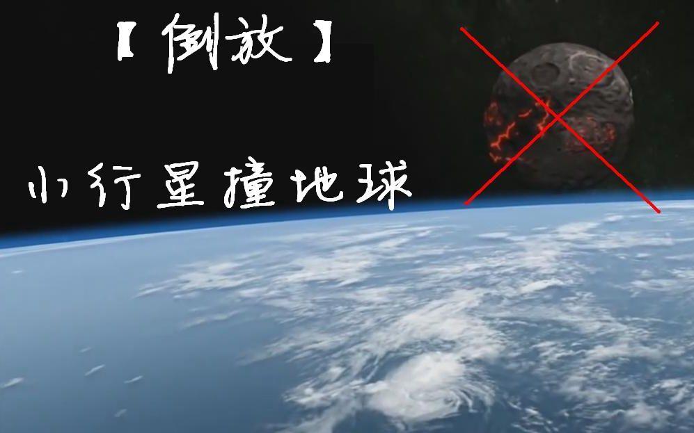 【地球重生】倒放小行星撞地球(感动)